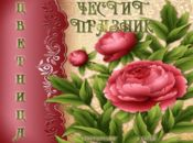 Божури за цветница