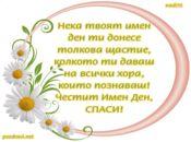 Честит имен ден Спаси