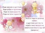 Пожелание за новородената принцеса