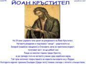 Еньовден Честит Именден