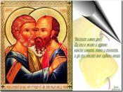 Поздрав за Петър и Павел
