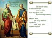 Св св апостоли Петър и Павел