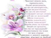 Честит Петров ден