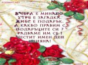 Пожелание за Илияна