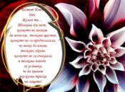 Картичка за Илинден