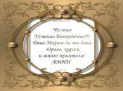 Честио  Успение Богордично!!!