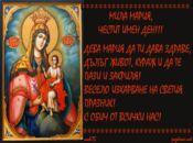 Икон на Дева  Мария с пожелание