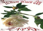 Честит Имен Ден Мария