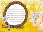 Картичка с пожелание за дете Мария