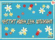 Шарена картичка за имен ден на Марияна