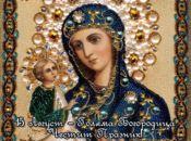 15 Август - Голяма Богородица Честит Празник!