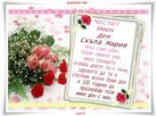 Пожелание за теб Скъпа Мария