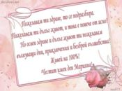 Пожелания за Марияна