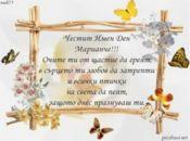 Честити Имен Ден Марианче
