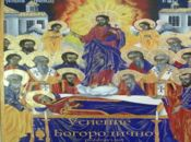 Успение Богородично - икона