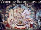 Успение Богородично -икона