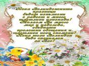 Радост по Великден