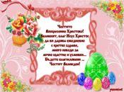 Бъдете Благословени