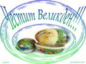 Великденско яйце с пиле