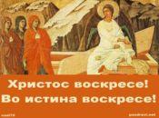 Великден - икона