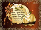 Великден с мир и любов