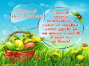 Шарено настроение за Великден