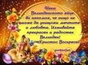 В деня на Великден