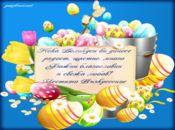Великденско пожелание