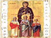 Св. София и нейните дъщери