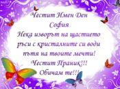 Честит Имен Ден София