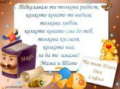 Детска - Честит Имен Ден София