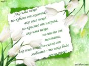 Пожелание за Вяра Надежда и Любов