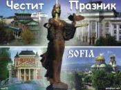 Честит Празник град София