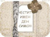 Честит Имен Ден Симо