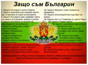 Защо съм българин
