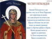 Св. Петка икона - как празнуваме