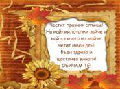 Картичка от майка