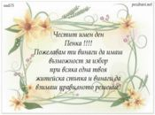Честит имен ден Пенка!!!
