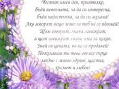Честит Имен Ден  Приятелко