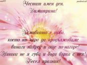 Пожелание за Димитрина