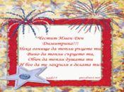 Честит Имен Ден Димитрина!!!