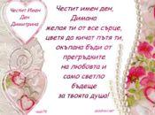 Честит имен ден Димана
