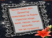 Честит имен ден Димитър