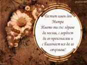 Честит имен ден Митра