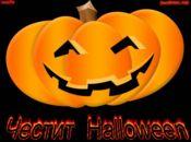 Честит Хелоуин!