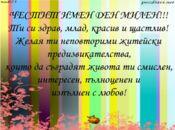 ЧЕСТИТ ИМЕН ДЕН МИЛЕН!!!