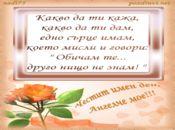 Честит Имен Ден Ангелче мое!!!