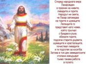 Лазар и Христос!