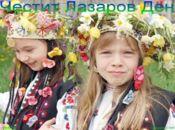 Честит лазаров ден Ви пожелават Красиви Лазарки
