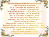Поверие за Лазаров Ден